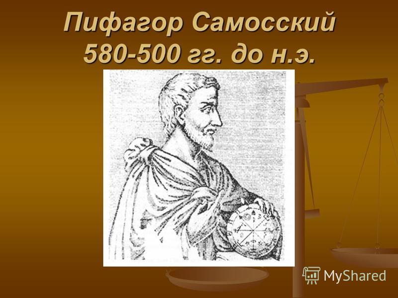 Пифагор Самосский 580-500 гг. до н.э.