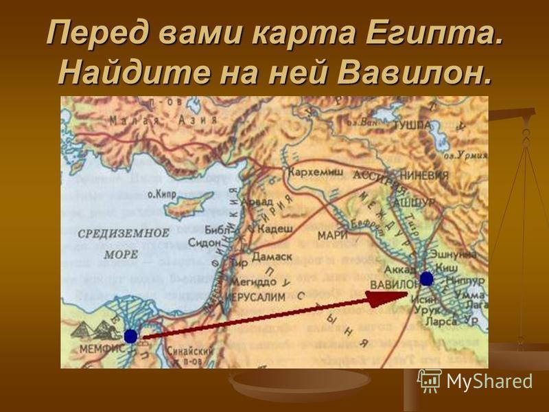Перед вами карта Египта. Найдите на ней Вавилон.