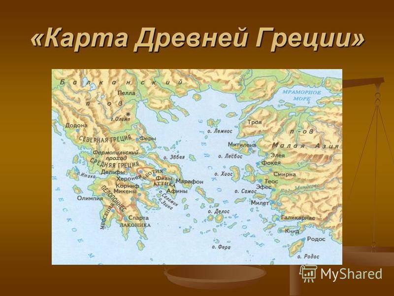«Карта Древней Греции»