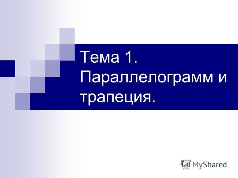 Тема 1. Параллелограмм и трапеция.