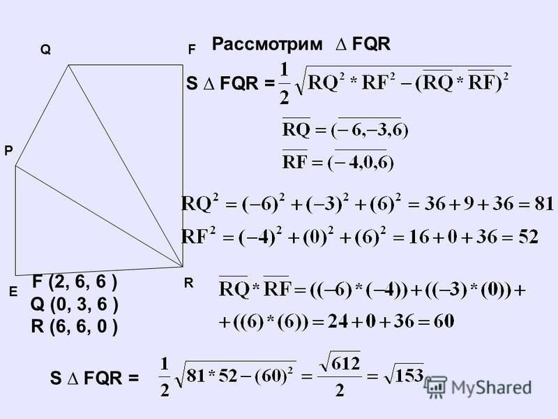 Рассмотрим FQR F (2, 6, 6 ) Q (0, 3, 6 ) R (6, 6, 0 ) S FQR = Q P F E R