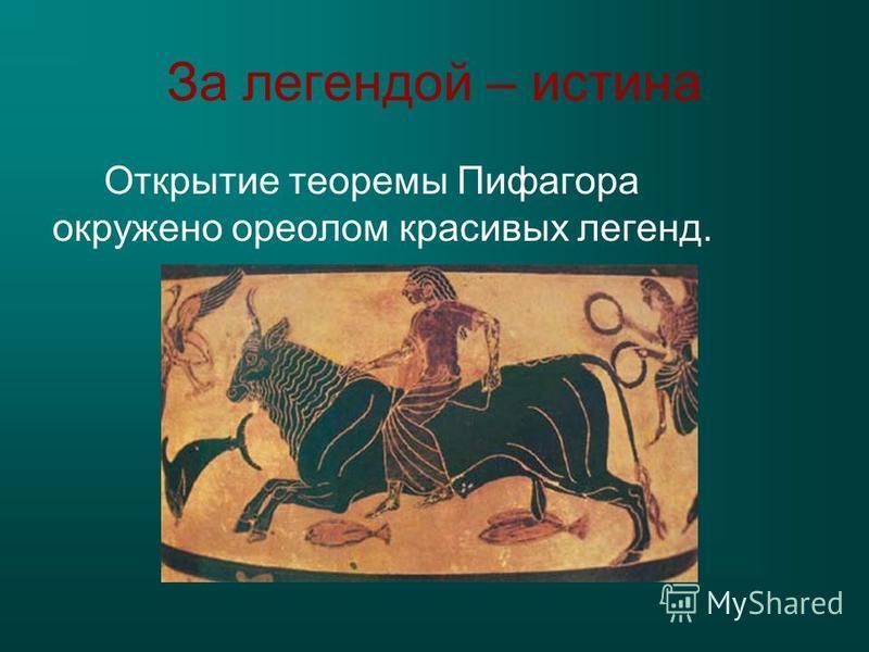 Нравственные правила Пифагора В античности Пифагор был известен более всего как проповедник определённого образа жизни, что заключалось в соблюдении некоторых правил: «Не почитай знания за одно с мудростью». «Тело своё не делай гробом души». «Если не