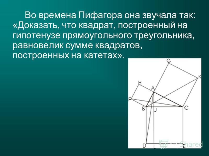 В современных учебниках теорема сформулирована так: «В прямоугольном треугольнике квадрат гипотенузы равен сумме квадратов катетов». C B A A2+B2=C2A2+B2=C2