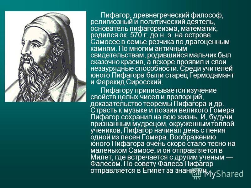 «Золотые стихи» Пифагора Будь справедлив и в словах, и в поступках своих… (Пифагор)