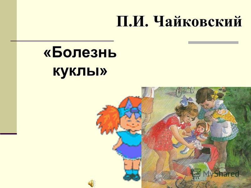 Какой лад (какую краску?) избрал П.И.Чайковский для этих пьес? Какой лад (какую краску?) избрал П.И.Чайковский для этих пьес?
