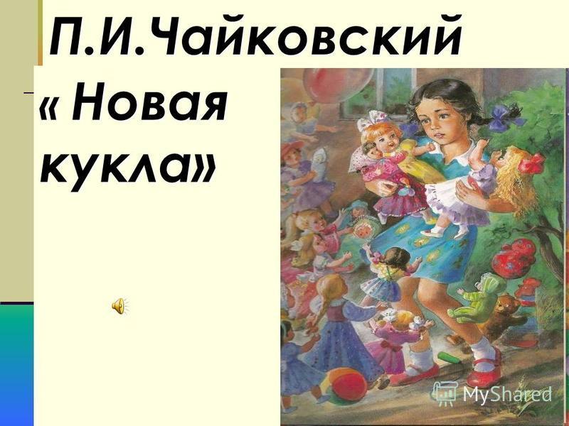 П.И. Чайковский «Маршдеревянныхсолдатиков