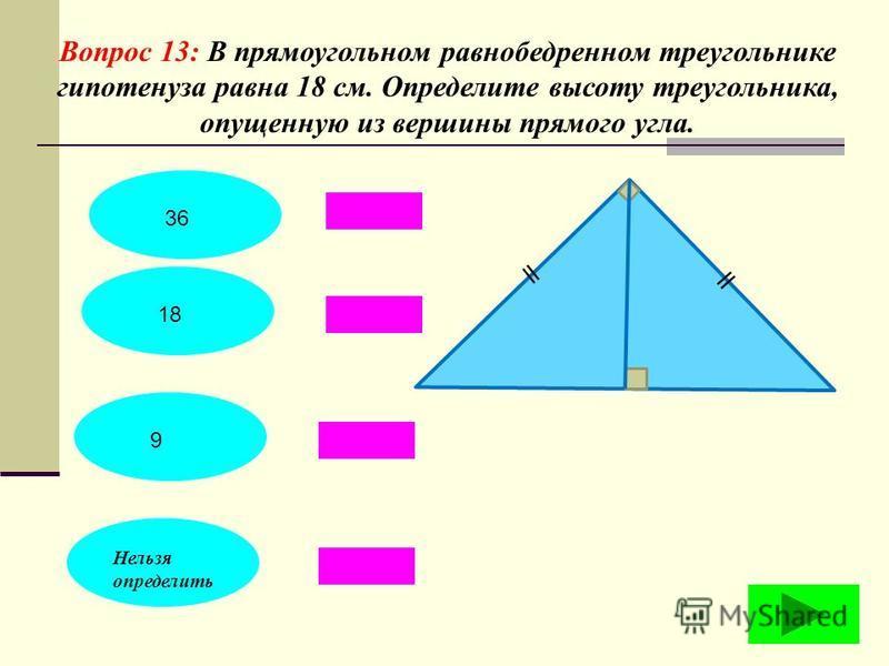 Вопрос 12: В равнобедренном треугольнике АВС с основанием ВС боковая сторона АВ равна 12 см, а угол при вершине А – 120°. Определите высоту АН треугольника АВС. А СНВ Нельзя определить 24 см 12 см 6 см