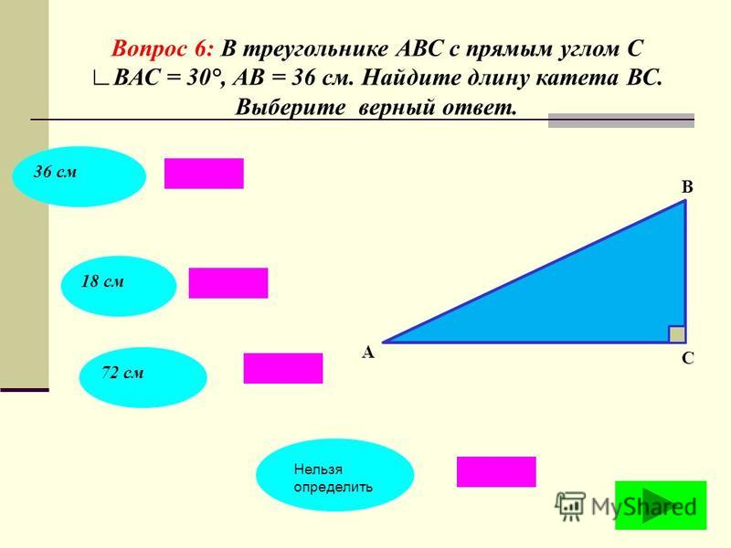 Вопрос 5: Продолжите формулировку: Если острый угол прямоугольного треугольника равен 30°, то… катет равен половине гипотенузе гипотенуза равна катету катет, лежащий против этого угла, равен половине гипотенузы гипотенуза больше катета