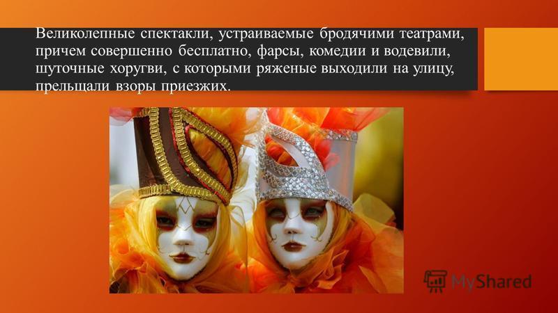 Участники карнавала наряжались в старинные платья, одежду шутов и скоморохов и: весело шествовали по улицам под аккомпанемент музыки, крик, шум, пение.