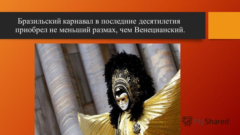 Не остановить веселый дух карнавала! Несмотря на то, что практически 200 лет этот праздник не проводился, он не утратил своей силы.