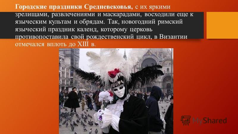 Что ж, давайте обратимся к истории и посмотрим, как рождался карнавал. У истоков этого празднества стоят античные сатурналии.