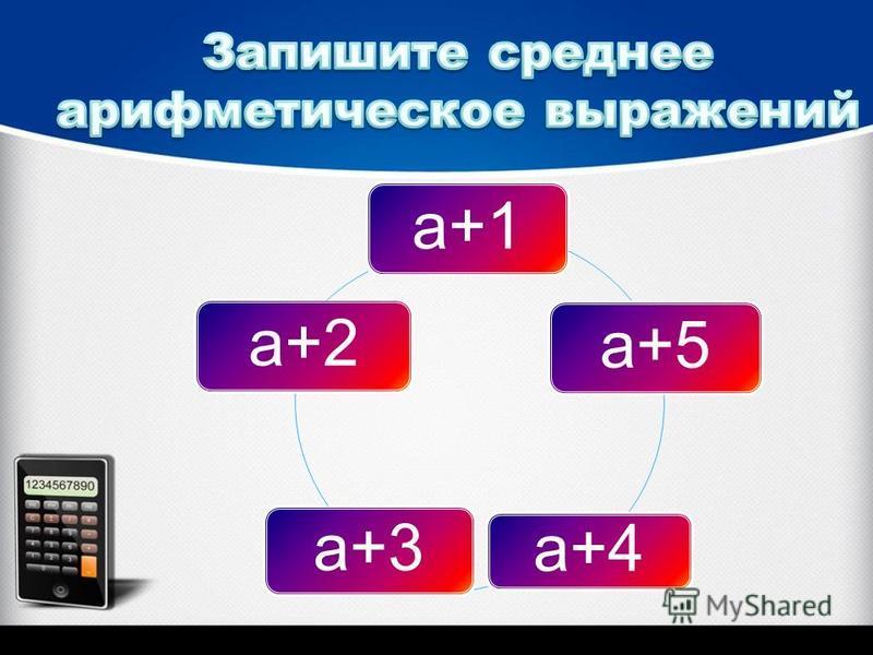 a+1a+5 a+4 a+3 a+2