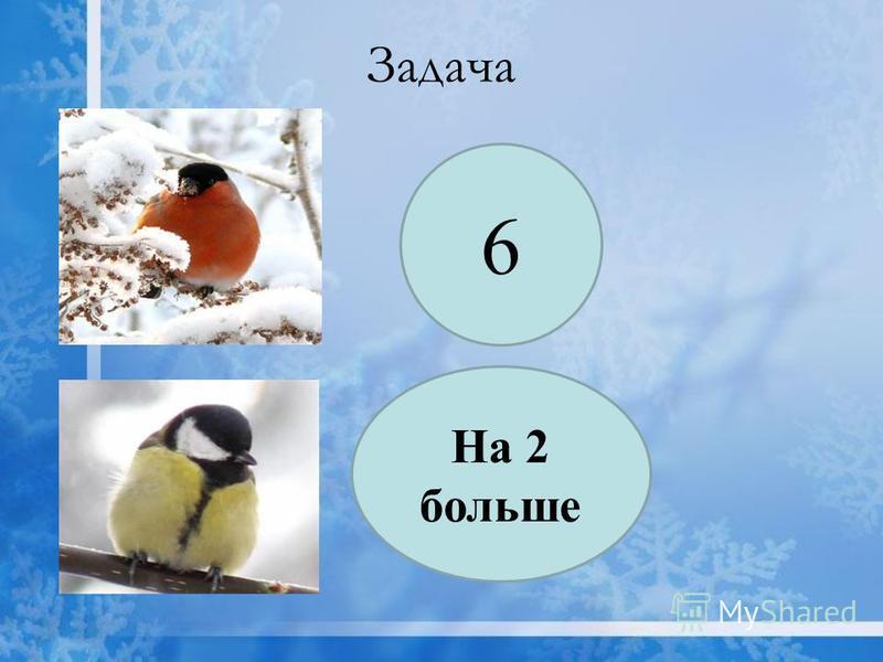 Задача 6 На 2 больше