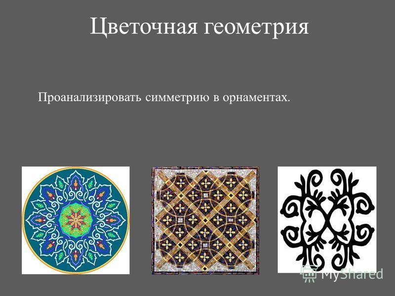 Цветочная геометрия Проанализировать симметрию в орнаментах.