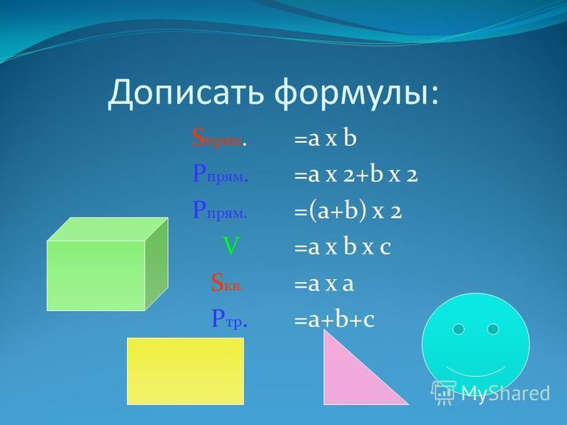 Дописать формулы: S прям. Р прям. V S кв. Р тр. =a х b =a х 2+b х 2 =(a+b) х 2 =a х b х c =a х a =a+b+c