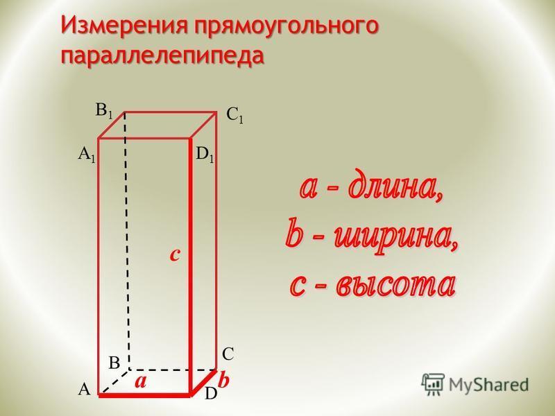 А А1А1 В В1В1 С С1С1 D1D1 ab c D Измерения прямоугольного параллелепипеда
