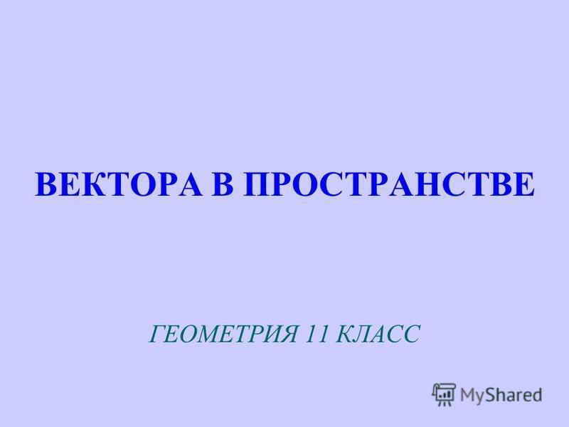 ВЕКТОРА В ПРОСТРАНСТВЕ ГЕОМЕТРИЯ 11 КЛАСС
