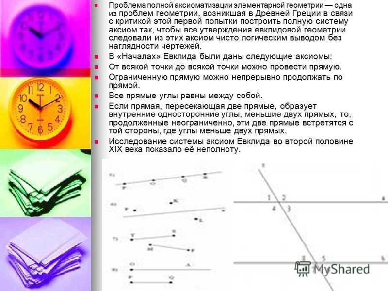 Проблема полной аксиоматизации элементарной геометрии одна из проблем геометрии, возникшая в Древней Греции в связи с критикой этой первой попытки построить полную систему аксиом так, чтобы все утверждения евклидовой геометрии следовали из этих аксио