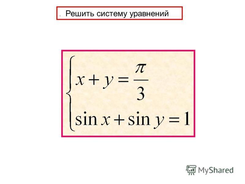 . Решить систему уравнений