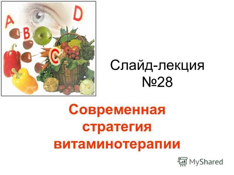 Слайд-лекция 28 Современная стратегия витаминотерапии