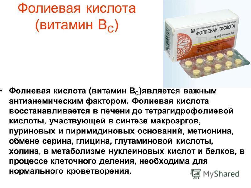 Фолиевая кислота (витамин В С ) Фолиевая кислота (витамин В С )является важным антианемическим фактором. Фолиевая кислота восстанавливается в печени до тетрагидрофолевой кислоты, участвующей в синтезе макроэргов, пуриновых и пиримидиновых оснований,