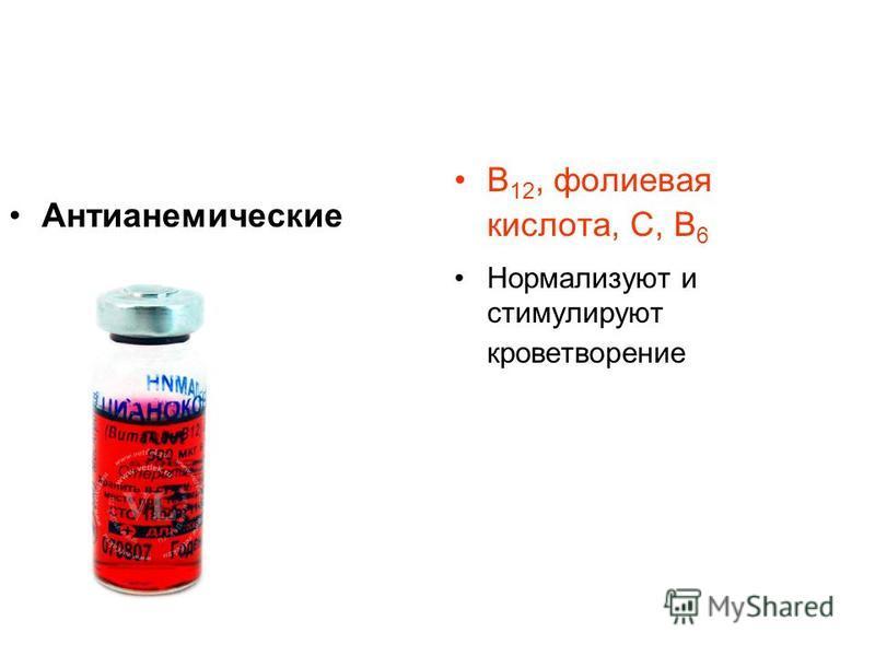 Антианемические В 12, фолиевая кислота, С, В 6 Нормализуют и стимулируют кроветворение