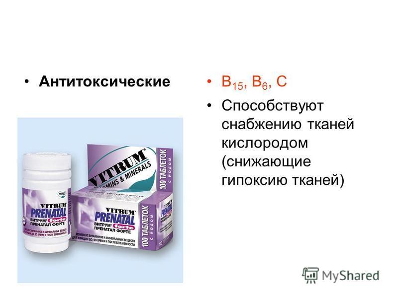 АнтитоксическиеВ 15, В 6, С Способствуют снабжению тканей кислородом (снижающие гипоксию тканей)