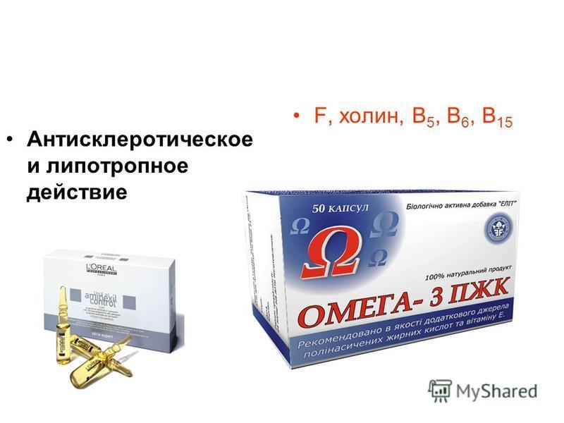 Антисклеротическое и липотропное действие F, холин, В 5, В 6, В 15