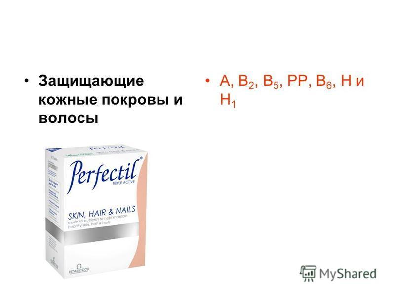 Защищающие кожные покровы и волосы А, В 2, В 5, РР, В 6, Н и H 1