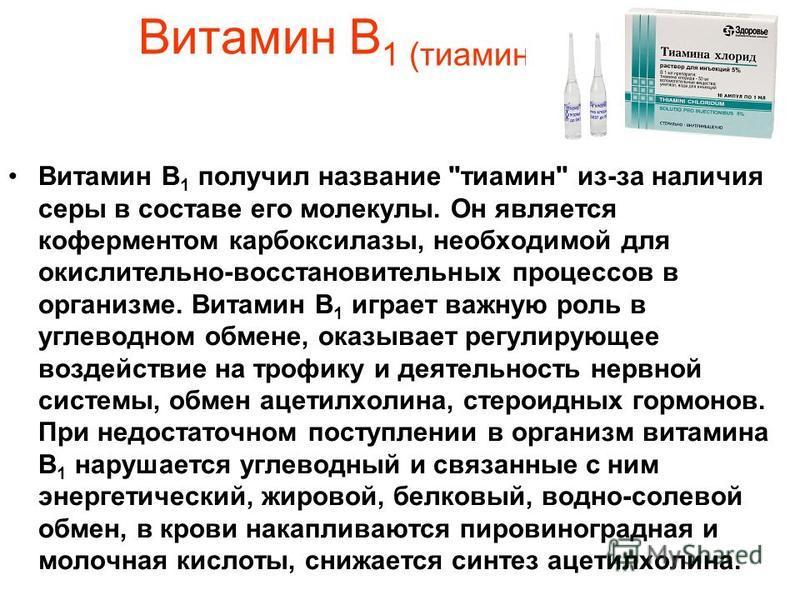 Витамин В 1 (тиамин) Витамин В 1 получил название