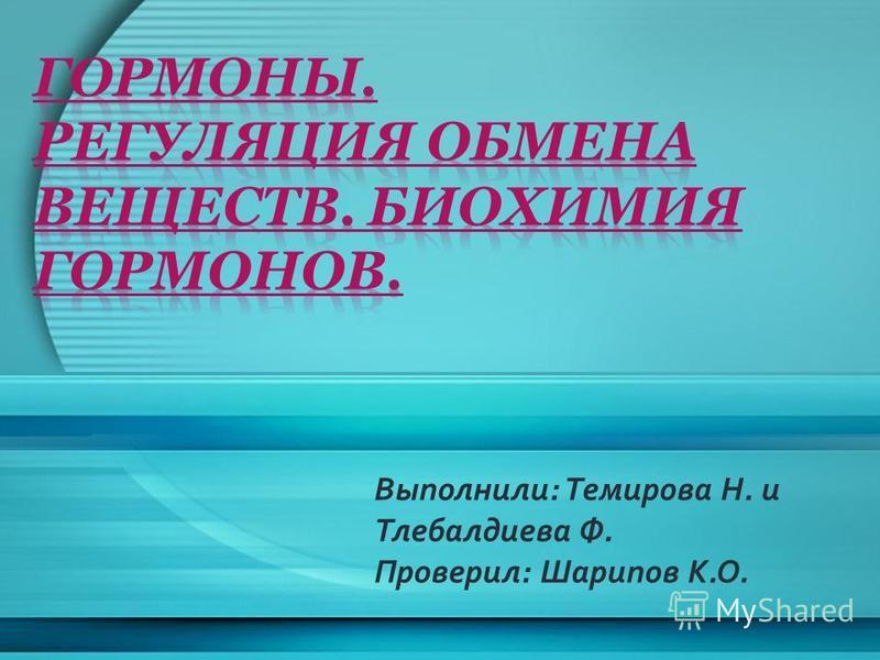 Выполнили: Темирова Н. и Тлебалдиева Ф. Проверил: Шарипов К.О.