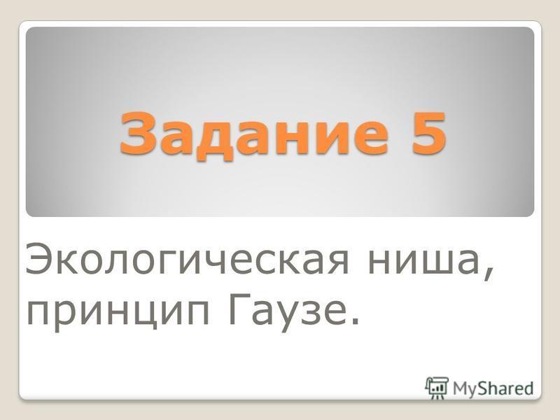 Задание 5 Экологическая ниша, принцип Гаузе.