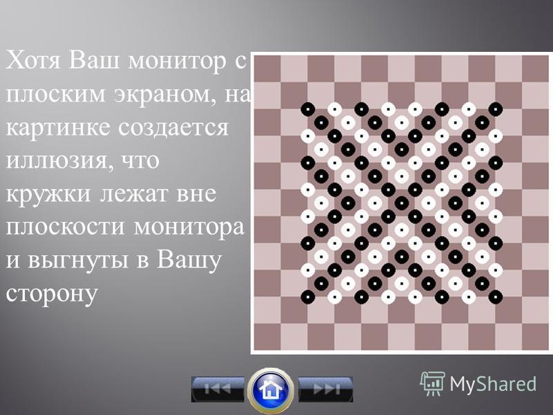 Хотя Ваш монитор с плоским экраном, на картинке создается иллюзия, что кружки лежат вне плоскости монитора и выгнуты в Вашу сторону