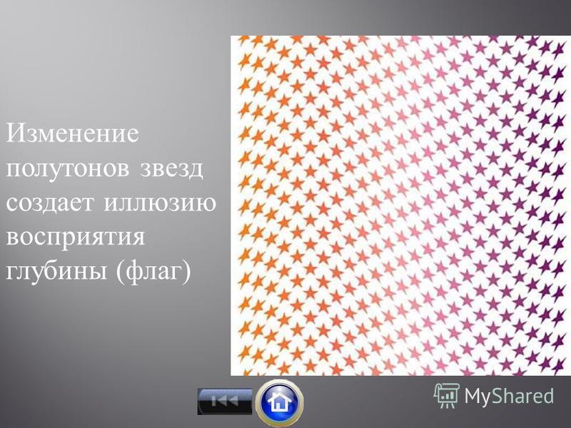 Изменение полутонов звезд создает иллюзию восприятия глубины (флаг)