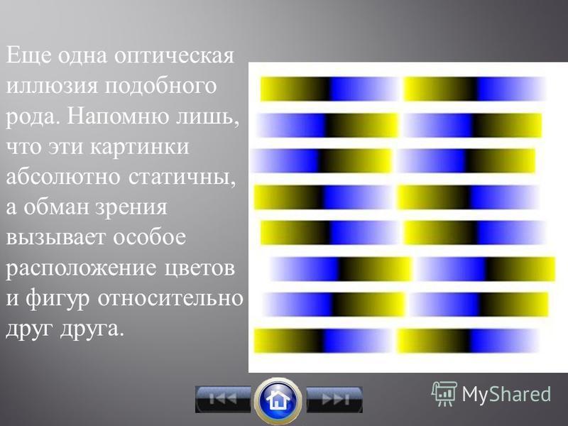 Еще одна оптическая иллюзия подобного рода. Напомню лишь, что эти картинки абсолютно статичны, а обман зрения вызывает особое расположение цветов и фигур относительно друг друга.
