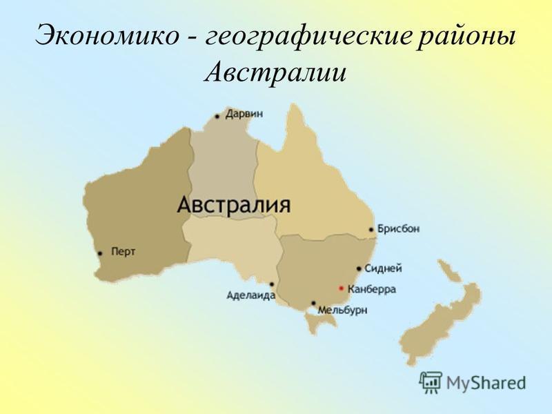 Экономико - географические районы Австралии