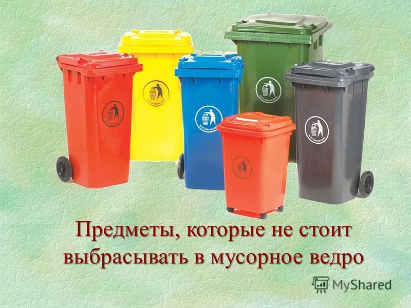 Предметы, которые не стоит выбрасывать в мусорное ведро