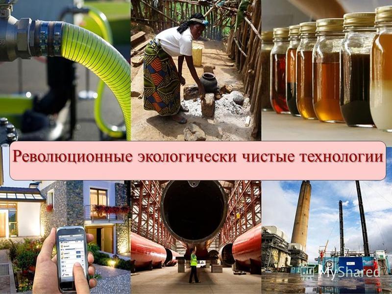 Революционные экологически чистые технологии