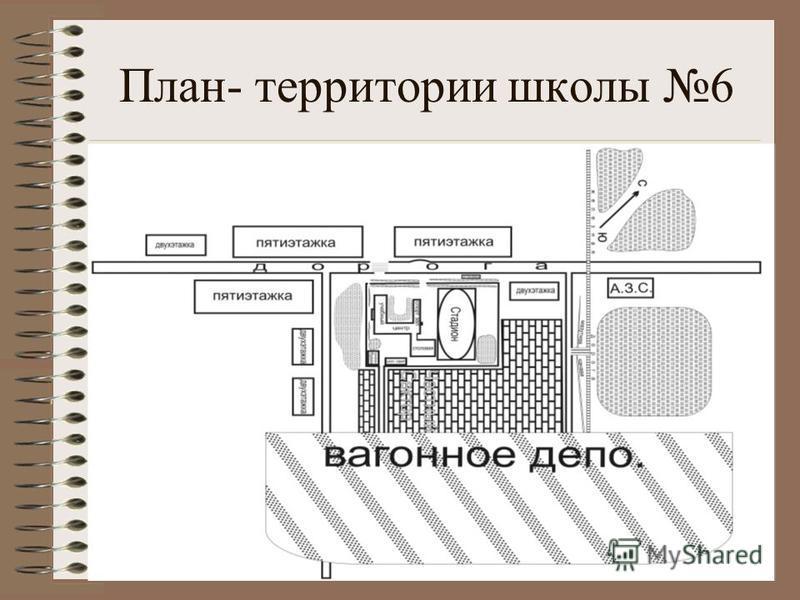 План- территории школы 6