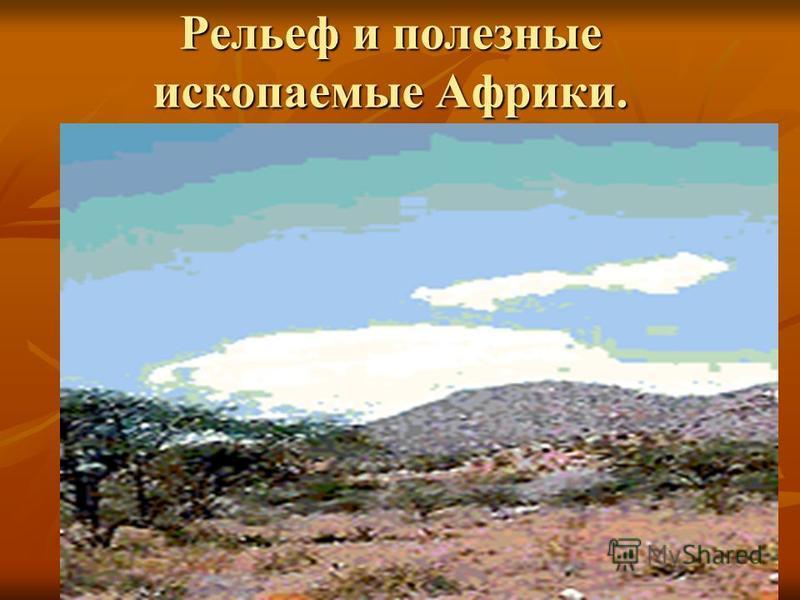 Рельеф и полезные ископаемые Африки.