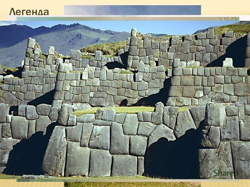 Легенда Одна из древнейших легенд рассказывает, что когда из озера Титикака вышли супруги, получившие волшебный золотой жезл от своего отца Солнца, им было предсказано в определенном месте основать город и страну. Долго они искали это место, и вот од