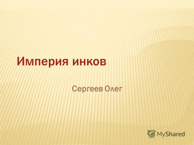 Империя инков Сергеев Олег