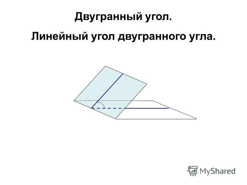 Двугранный угол. Линейный угол двугранного угла.