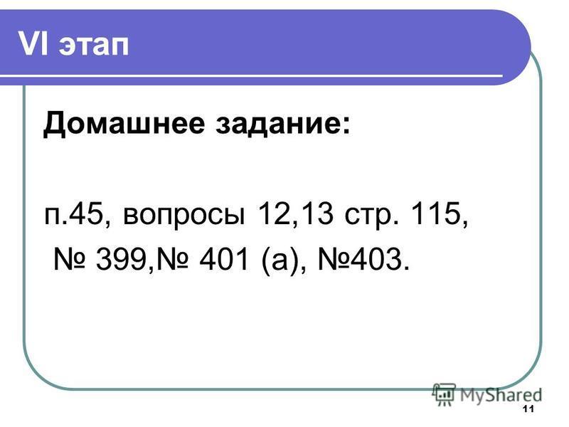 11 VI этап Домашнее задание: п.45, вопросы 12,13 стр. 115, 399, 401 (а), 403.