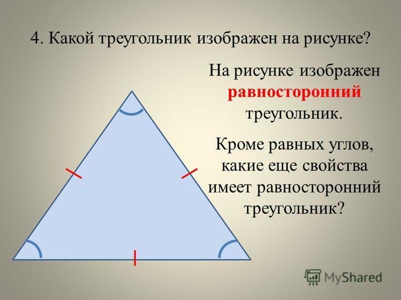 4. Какой треугольник изображен на рисунке? На рисунке изображен равносторонний треугольник. Кроме равных углов, какие еще свойства имеет равносторонний треугольник?