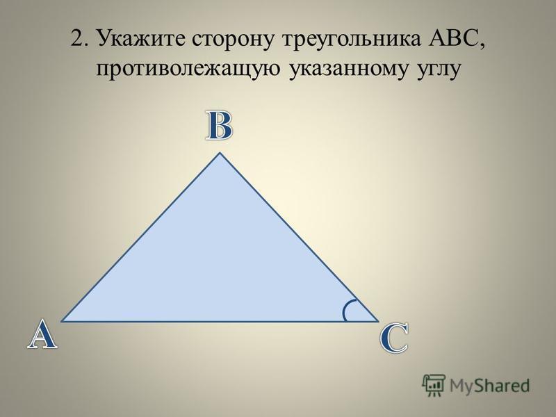 2. Укажите сторону треугольника АВС, противолежащую указанному углу