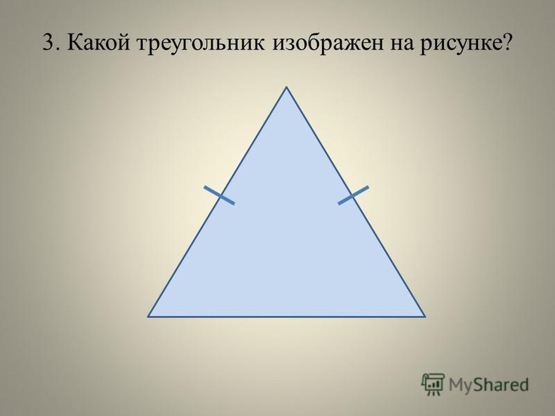 3. Какой треугольник изображен на рисунке?