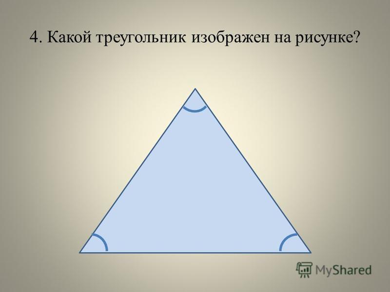 4. Какой треугольник изображен на рисунке?