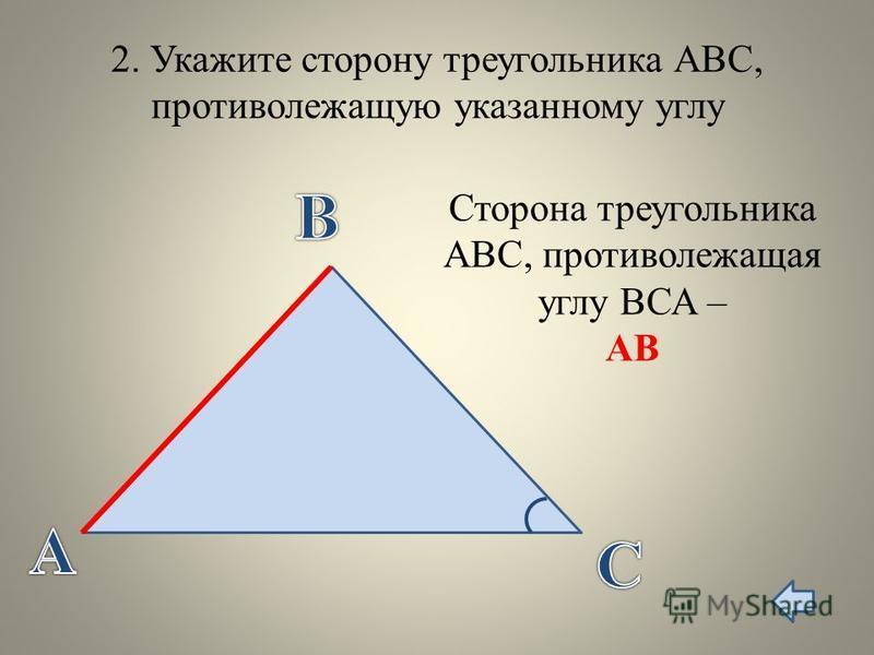 2. Укажите сторону треугольника АВС, противолежащую указанному углу Сторона треугольника АВС, противолежащая углу ВСА – АВ