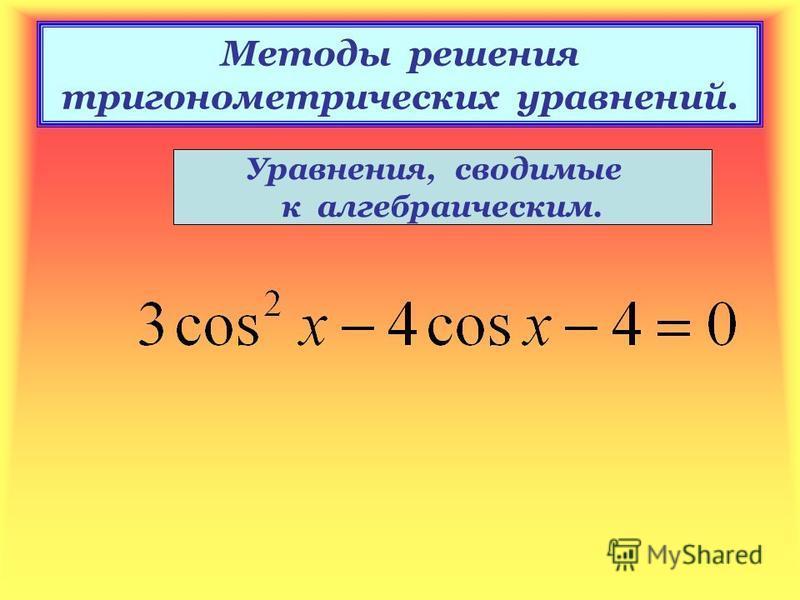 Методы решения тригонометрических уравнений. Уравнения, сводимые к алгебраическим.